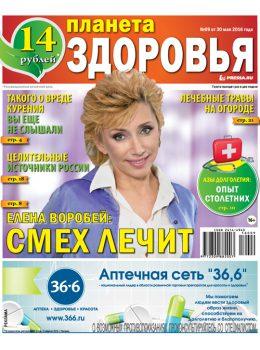 №9 Елена Воробей
