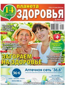 №10 Загораем на здоровье