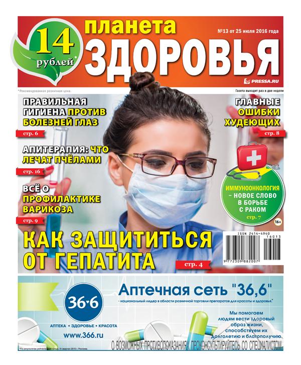 №13 Как защититься от гепатита