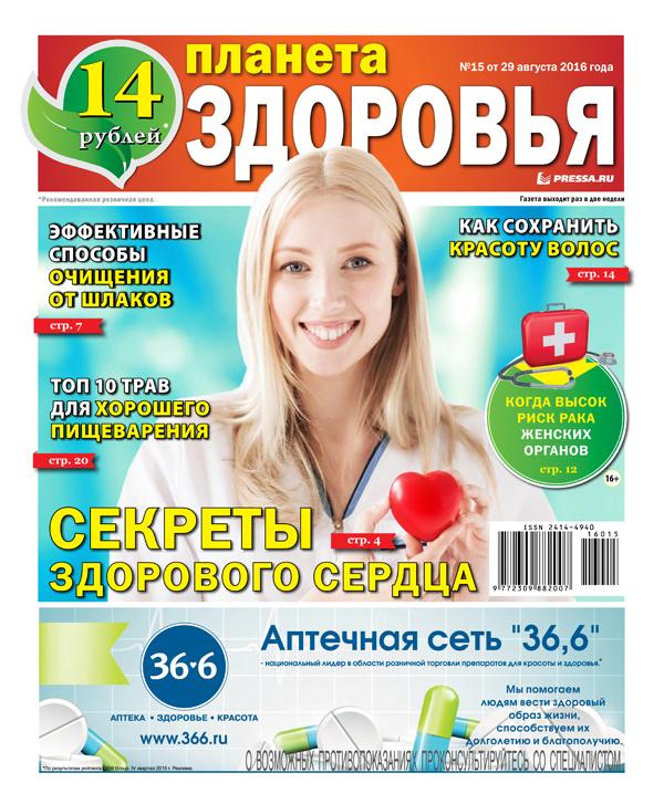 №15 Секреты здорового сердца