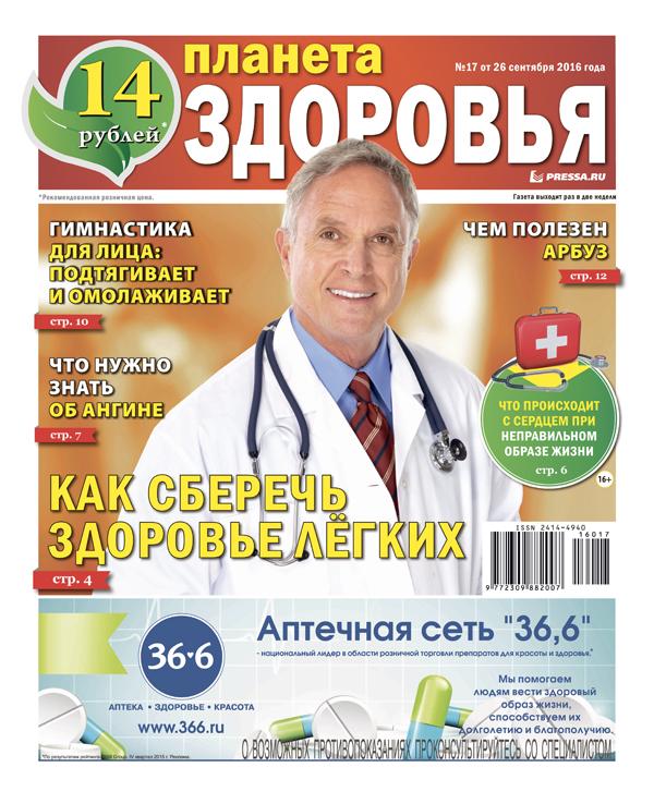 №17 Как сберечь здоровье легких