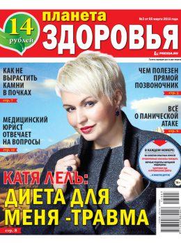 №3 Катя Лель