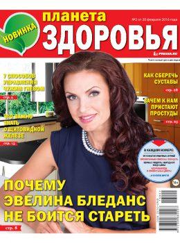 №2 Эвелина Бледанс