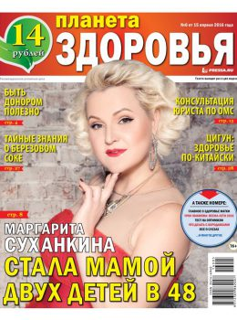 №6 Маргарита Суханкина