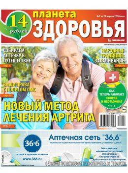 №7 Новый метод лечения артрита