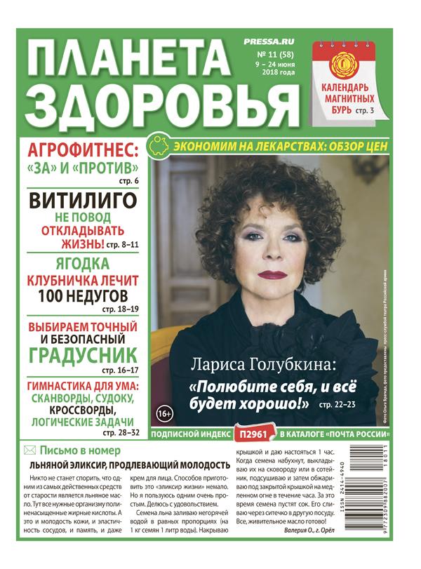 №11 (58) Лариса Голубкина