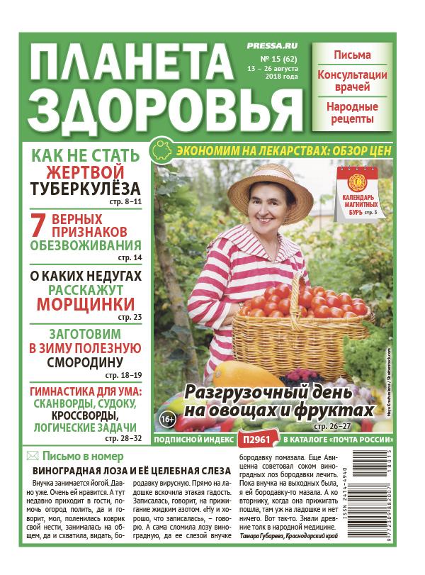№15 (62) Разгрузочный день на овощах и фруктах