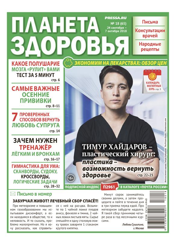 №18 (65) Тимур Хайдаров, пластический хирург
