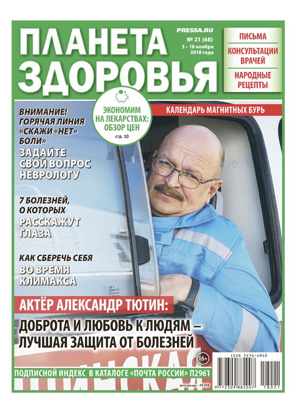№21 (68) Актер Александр Тютин