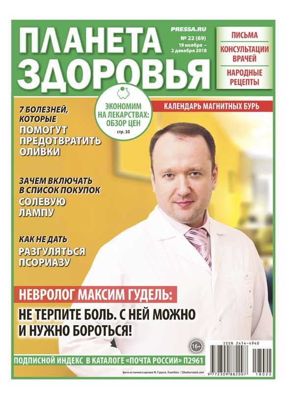 №22 (69) Невролог Максим Гудель