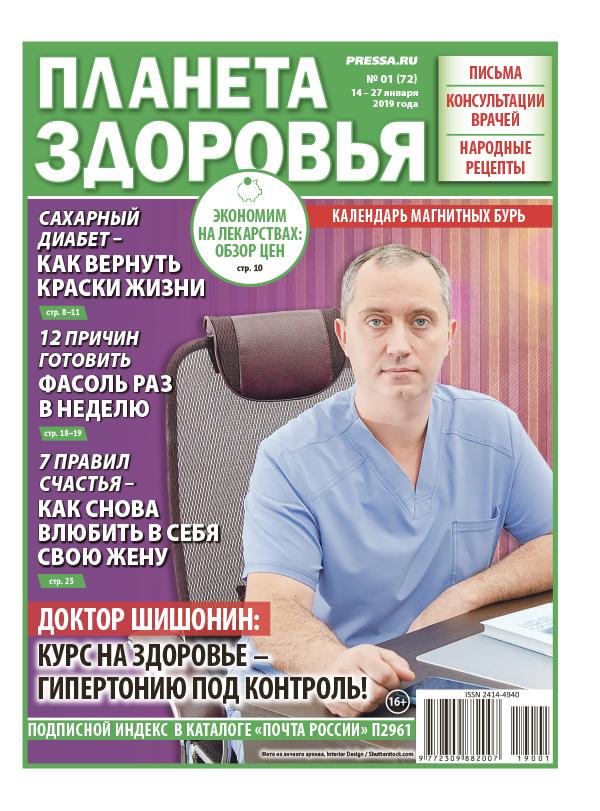 №01 (72) Доктор Шишонин