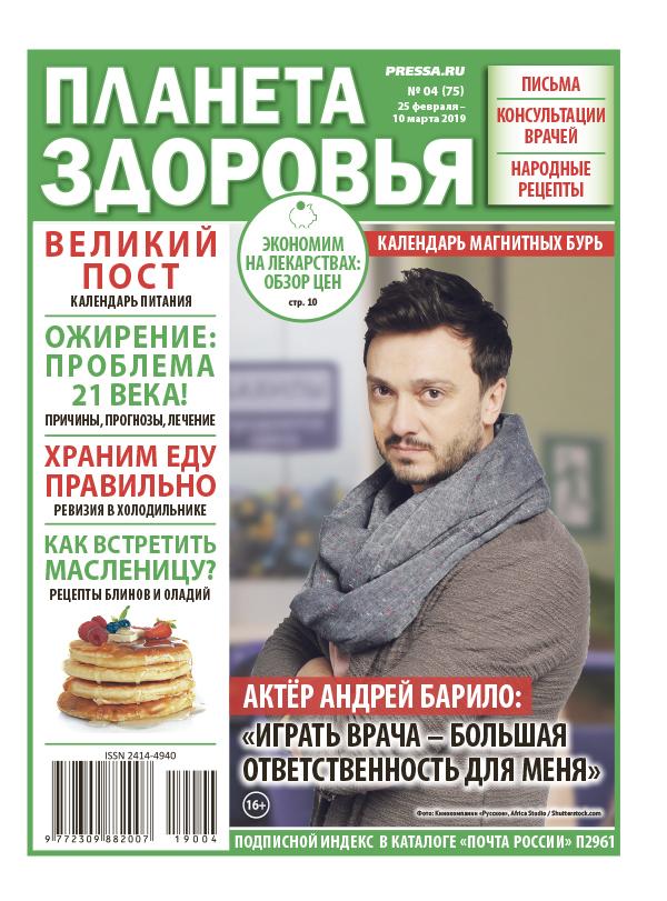 №04 (75) Актер Андрей Барило