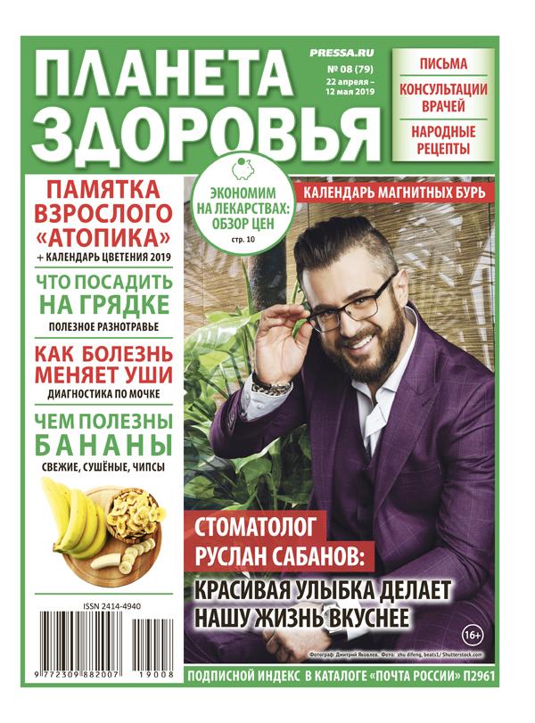 №08 (79) Стоматолог Руслан Сабанов