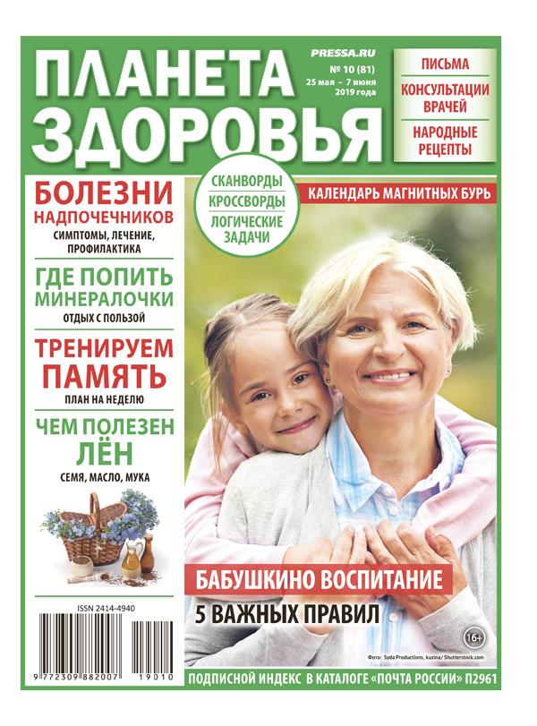 №10 (81) Бабушкино воспитание