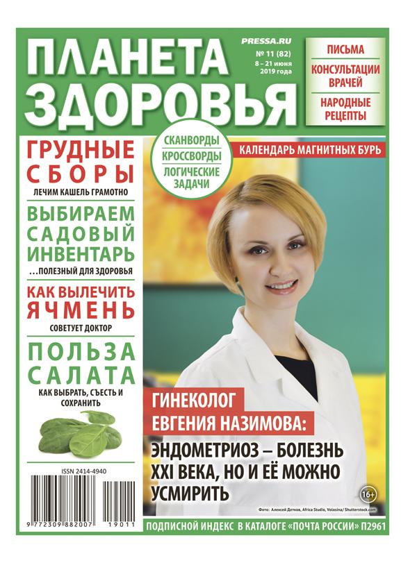 №11 (82) Гинеколог Евгения Назимова