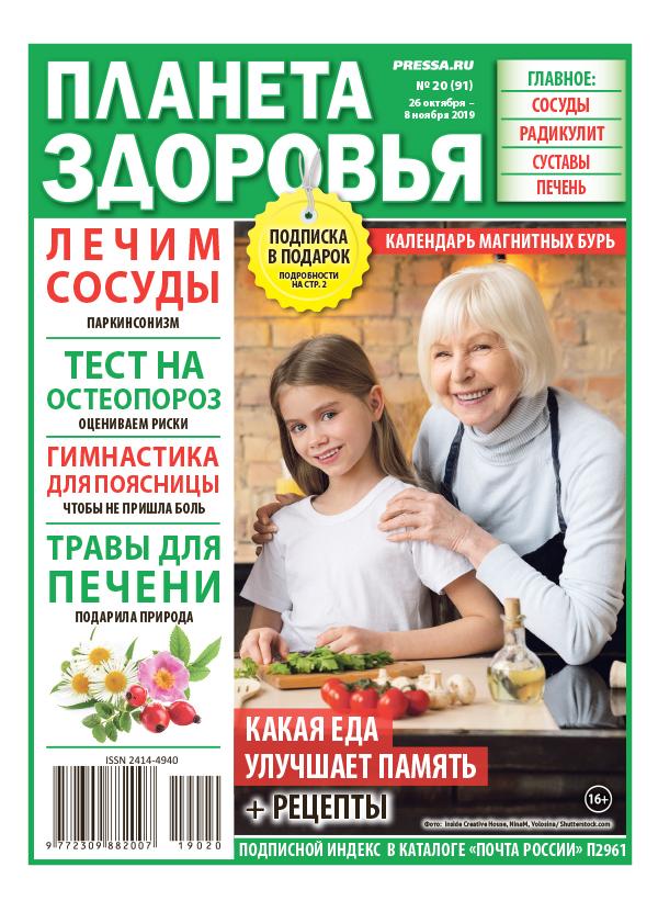 №20 (91) Какая еда улучшает память