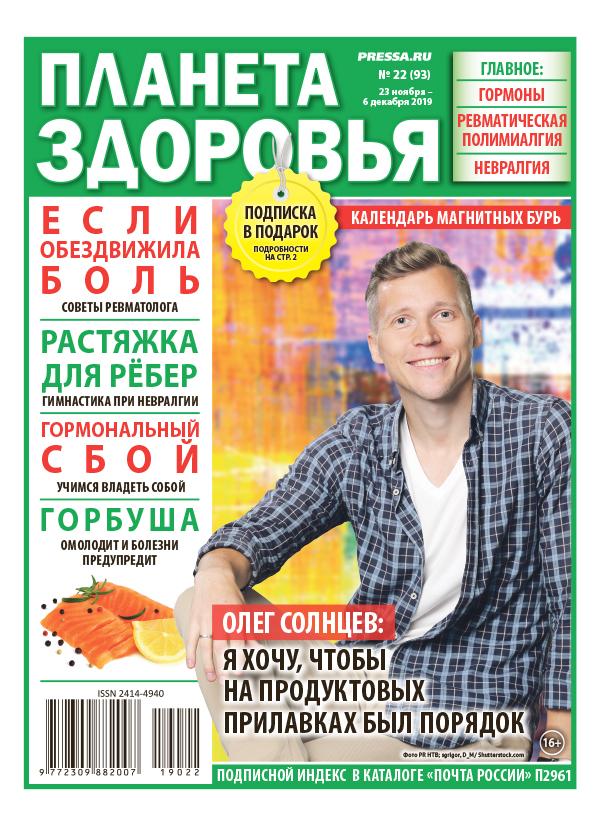 №22 (93) Олег Солнцев