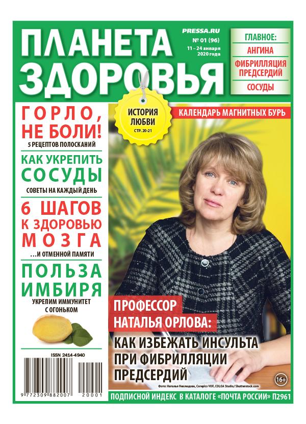 №01 (96) Профессор Наталья Орлова