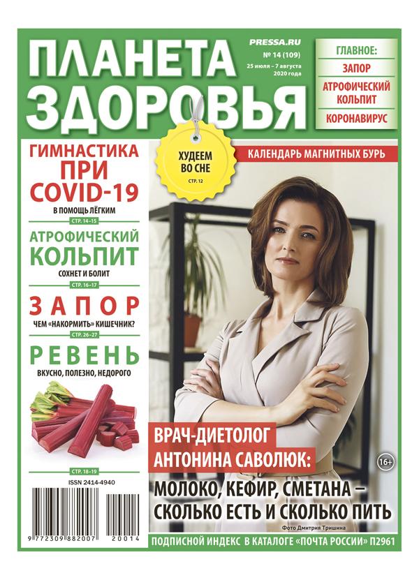№14 (109) Врач-диетолог Антонина Саволюк