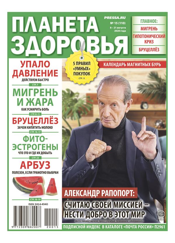 №15 (110) Александр Рапопорт
