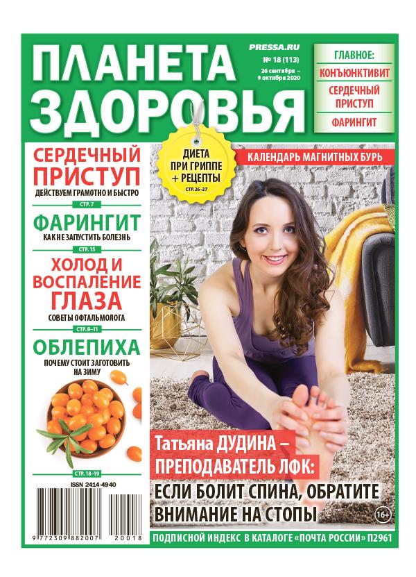 №18 (113) Татьяна Дудина