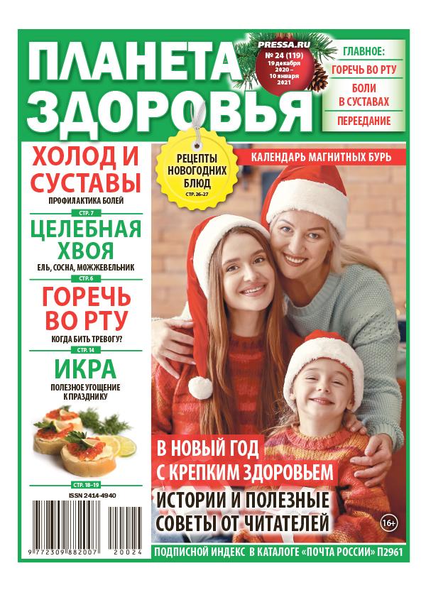 №24 (119) В Новый год с крепким здоровьем
