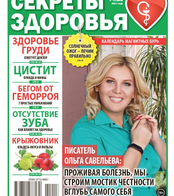 №13 (132) Писатель Ольга Савельева